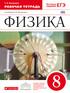 Рабочая тетрадь по физике 8 класс. К учебнику А.В. Перышкина, Т.А. Ханнанова, Дрофа