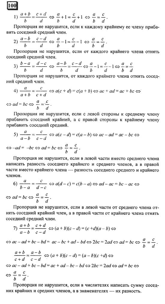 решебник по математике 6 класс 2 часть дорофеева петерсон