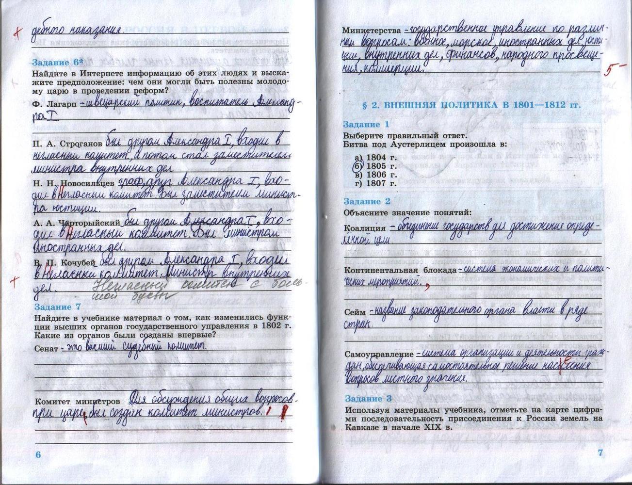 Класса истории тетради россии решебник 8 по рабочей