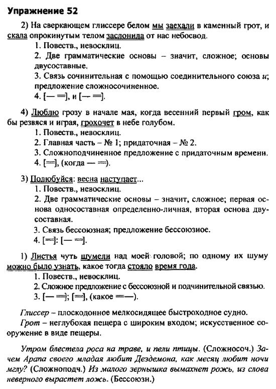 гдз по русскому 9 класс 52