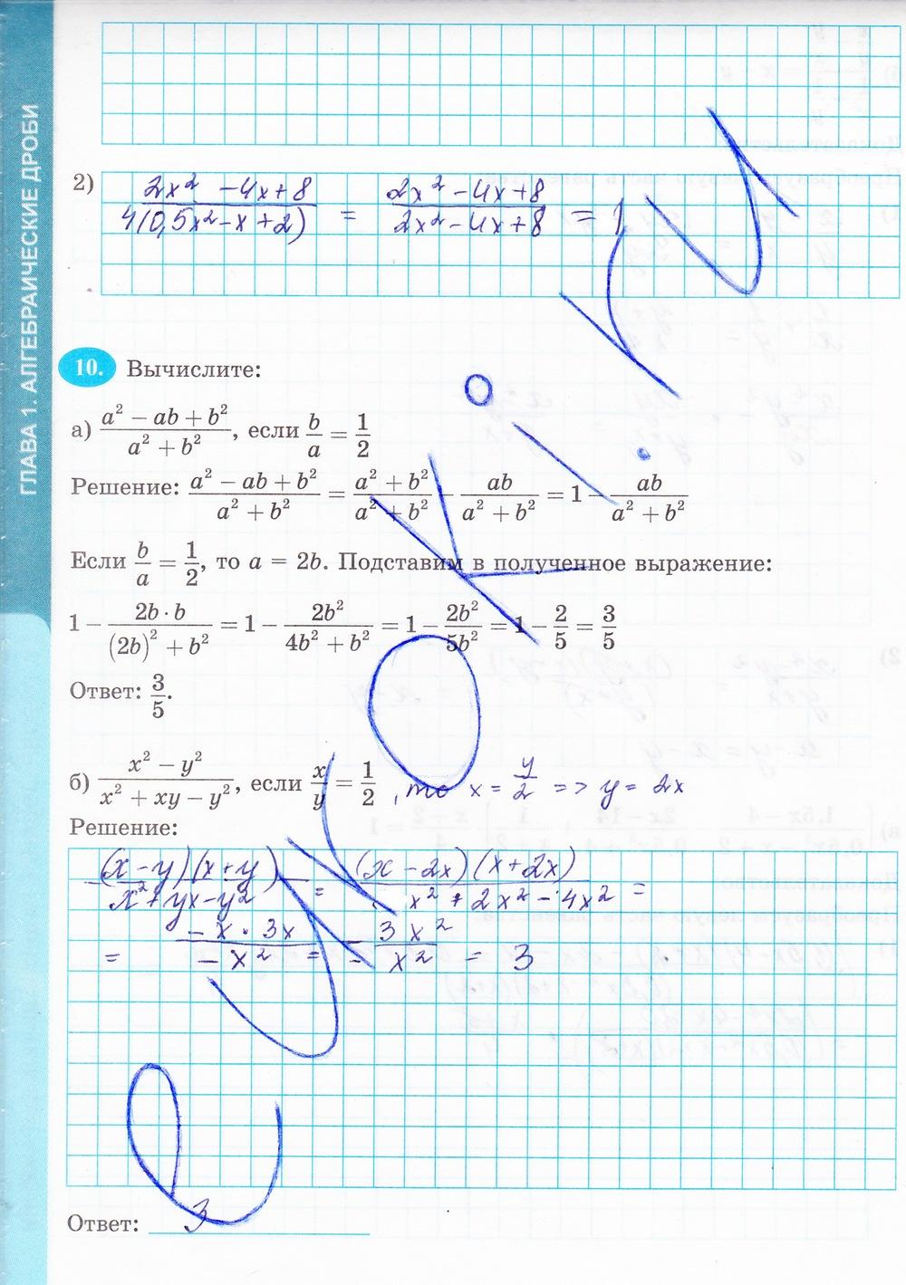 По 8 рабочая часть1 е.б.ключникова класс гдз тетрадь алгебре
