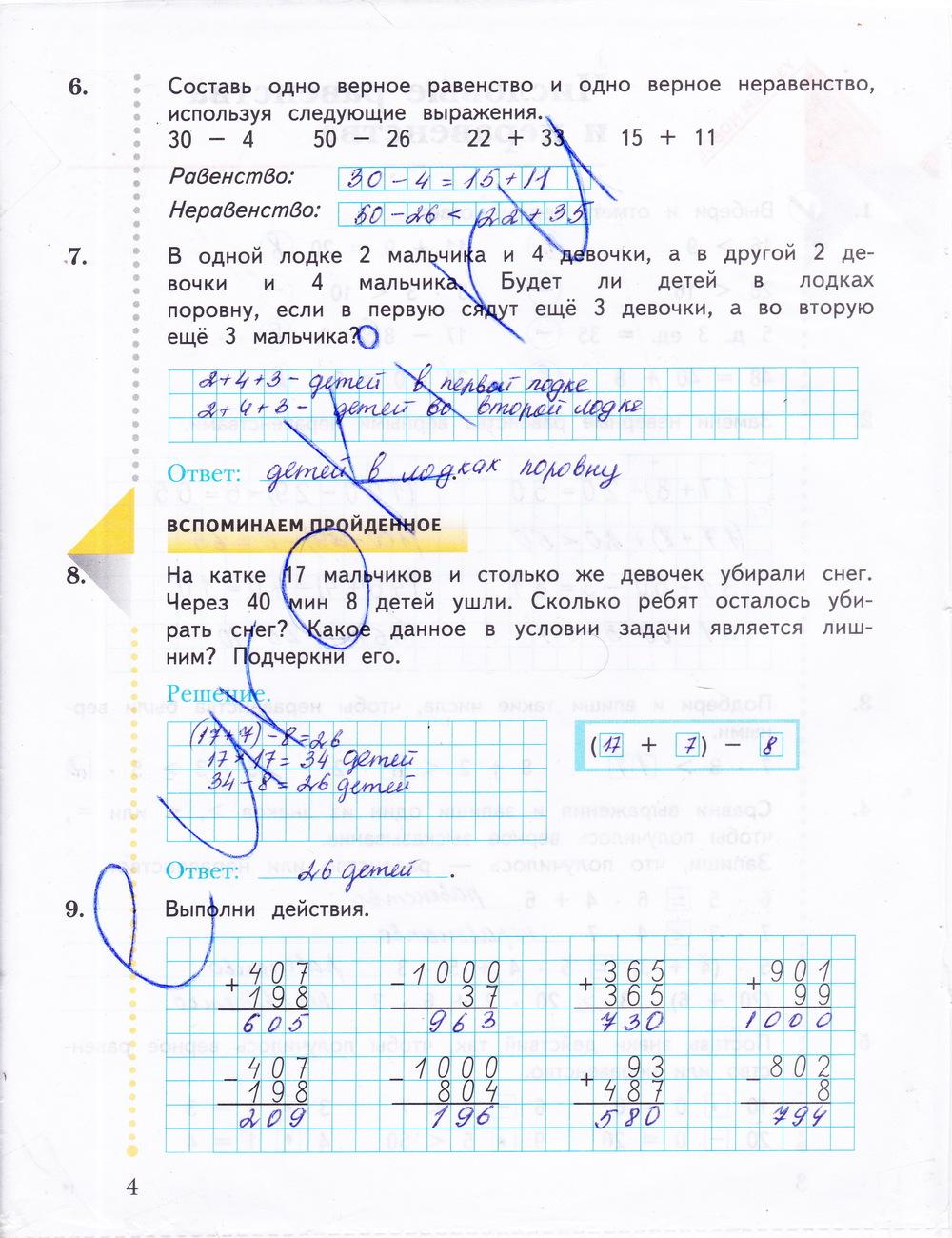 часть математике ответы решебник тетрадь 4 рабочая рудницкая по класс 2