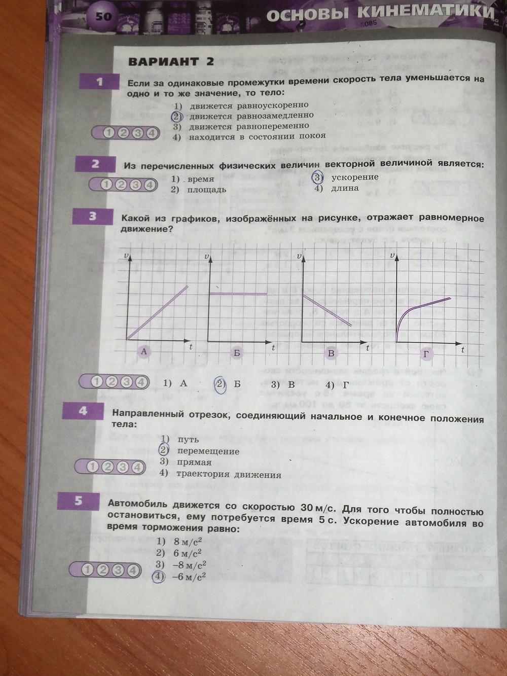 Решебник По Физике Тетрадь Экзаменатор 9 Класс