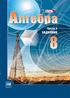Алгебра 8 класс задачник. 2 часть., Мордкович А.Г., Мишустина Т.Н., Тульчинская Е.Е., М.: Мнемозина, 2003-2015 гг.