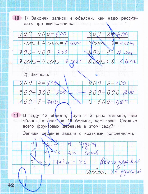 гдз для 3 класса по математике рабочая тетрадь моро 2 часть ответы