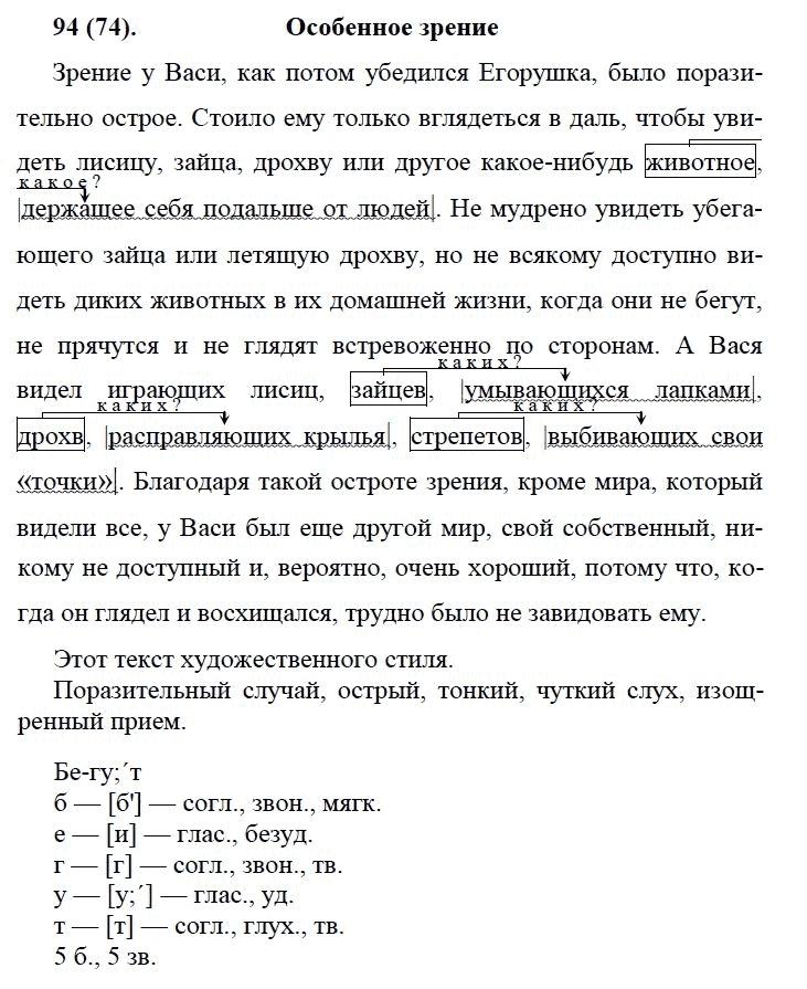 Гдз По Русского Языка 7 Класс Ладыженская Зеленый Учебник