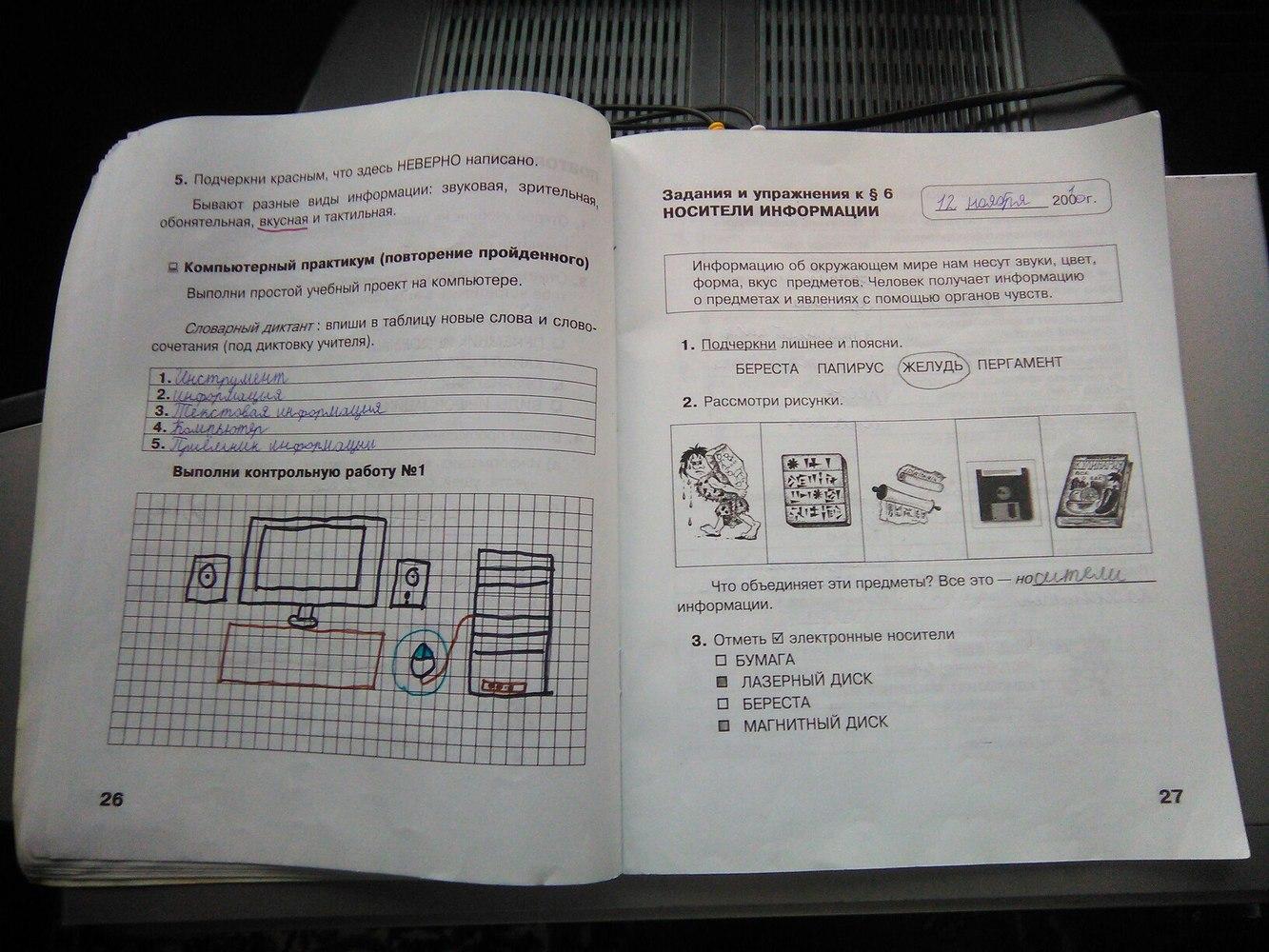 3 тетради 2 гдз рабочей матвеева по класс информатике части