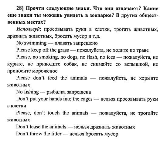 ГДЗ — английский язык, 6 класс по учебнику Биболетова, 2011