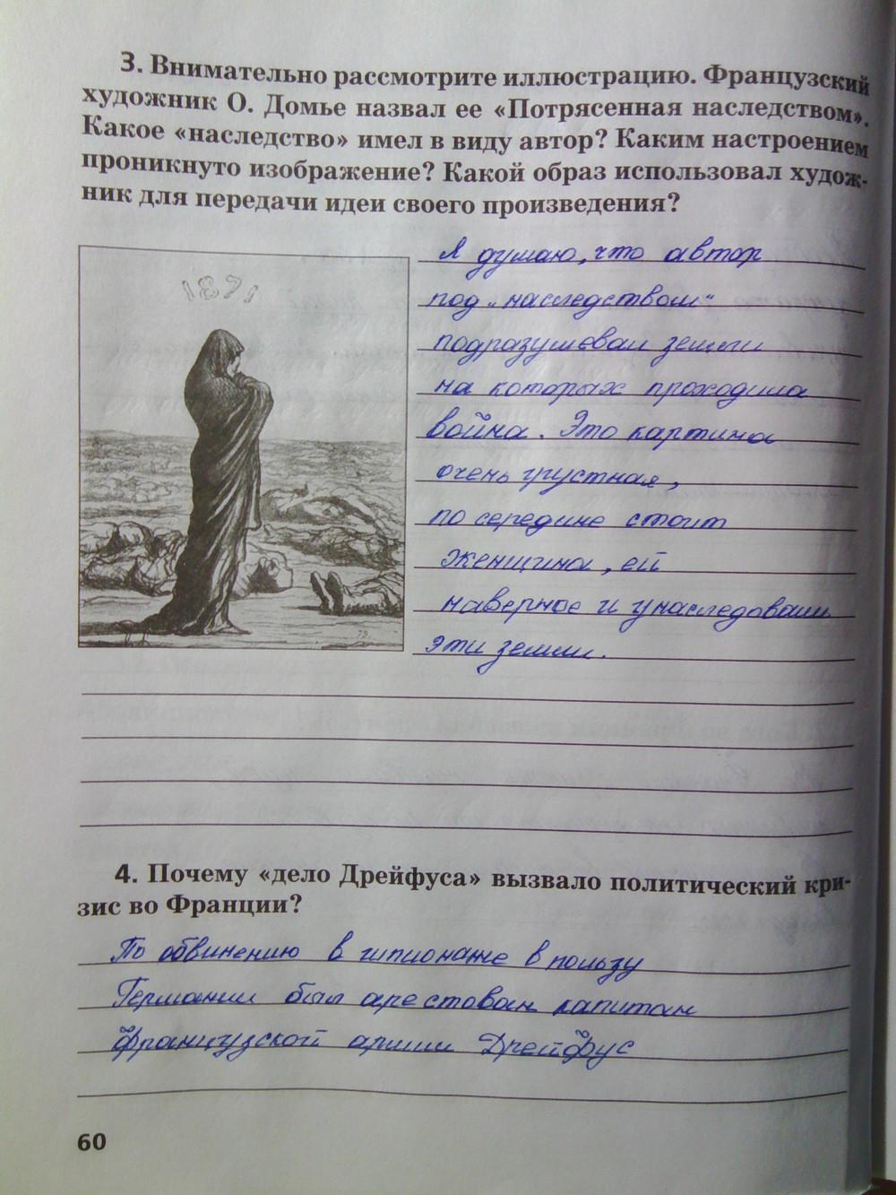 Гдз К Учебнику Н. В. Загладина 11 Класс
