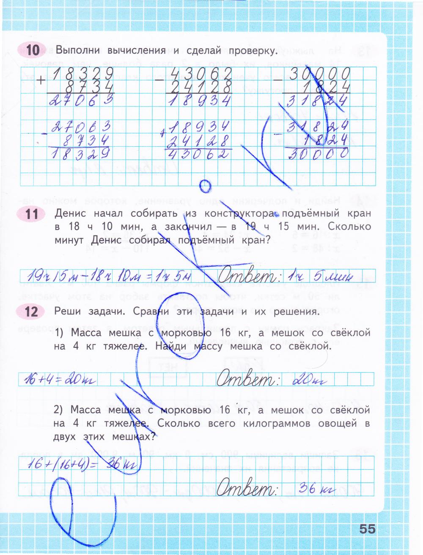 4 тпо класс по волкова решебник гдз математики