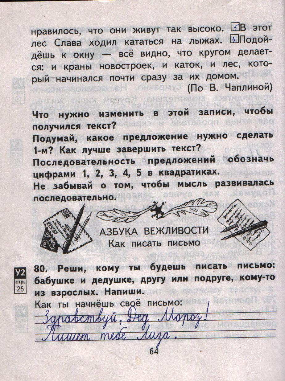 Гдз 2 Класс Русский Язык Рабочая Тетрадь 1 Часть Байкова