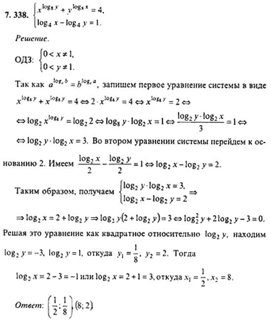 Решение задач по математике 7