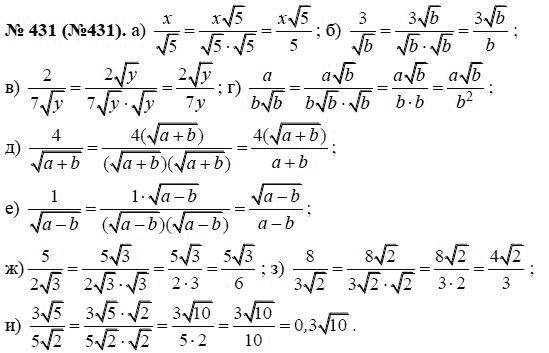 ГДЗ по алгебре 7 класс Теляковского 2001