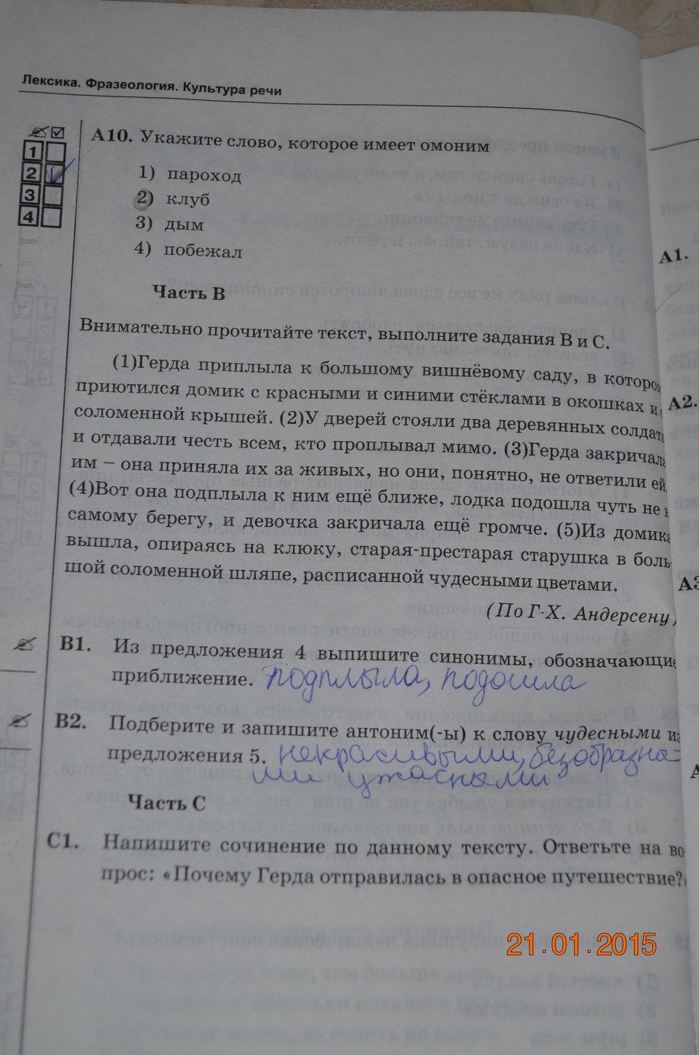 языку русскому тесты учебнику по 6 ладыженская класс к гдз баранова