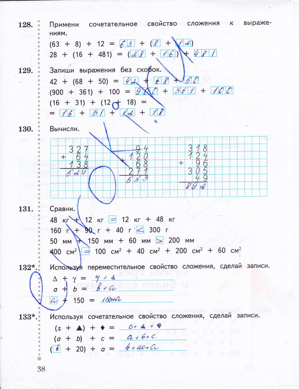 2 часть тетрадь математике по класс юдачева решебник 2 рабочая