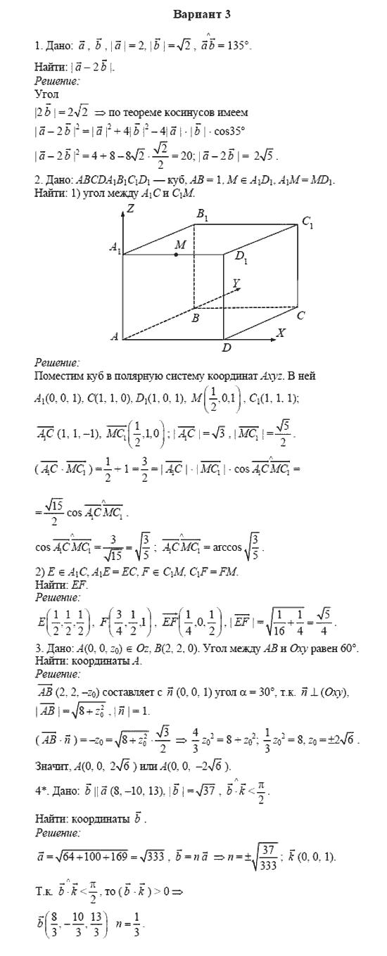 Гдз зив 7 класс математика