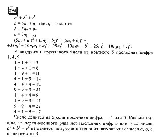 По математике 294 класс гдз 6