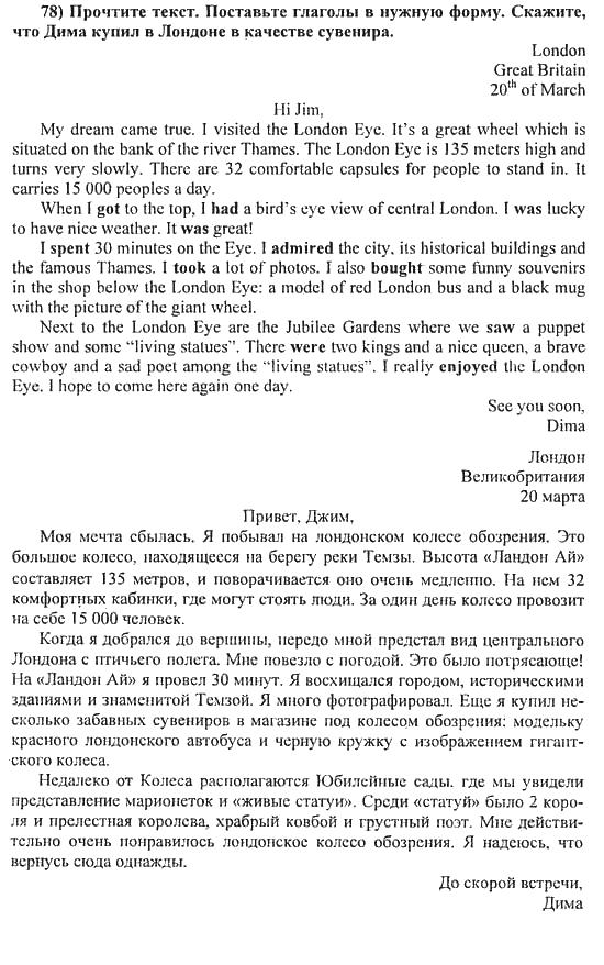 русский английскому решебник по на с переводом
