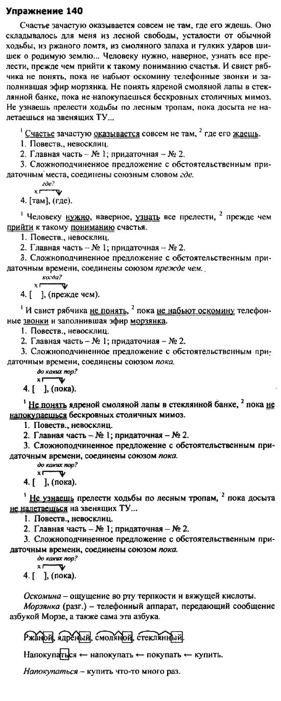 140 решебник номер по русскому разумовская языку класс 9