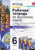 Рабочая тетрадь по русскому языку 6 класс. Часть 2,  С.И. Львова