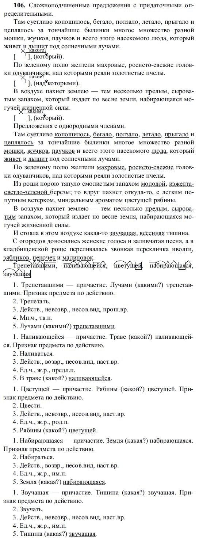 Гдз учебник 9 класс русский разумовский язык
