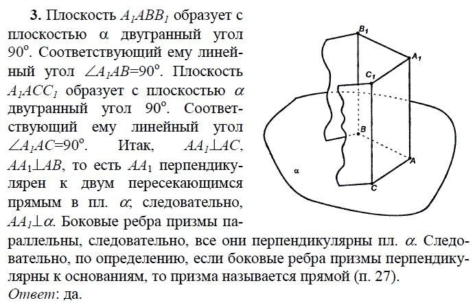 вопросы 4 7 гдз геометрии по ответы к класс атанасян главе на учебник
