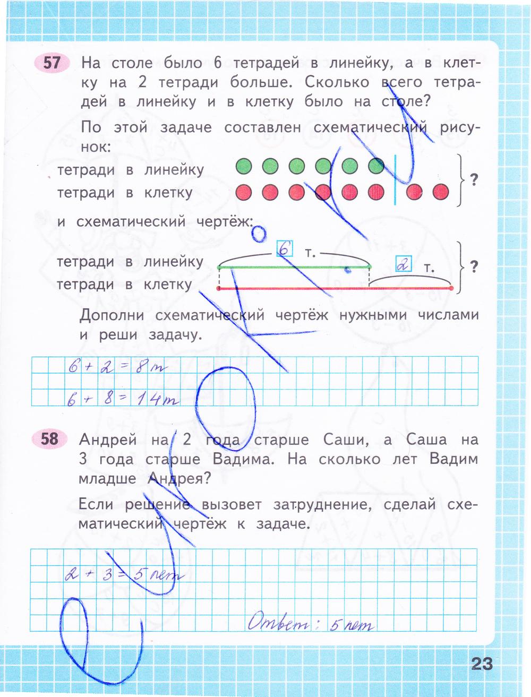 гдз по математике 4 класс 2 часть рабочая тетрадь биболетова