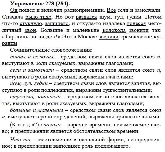Решебник По Русскому Языку 5 Класс Фгос Практика