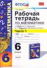 Рабочая тетрадь по математике 6 класс. Часть 1, Т.М. Ерина Часть 1