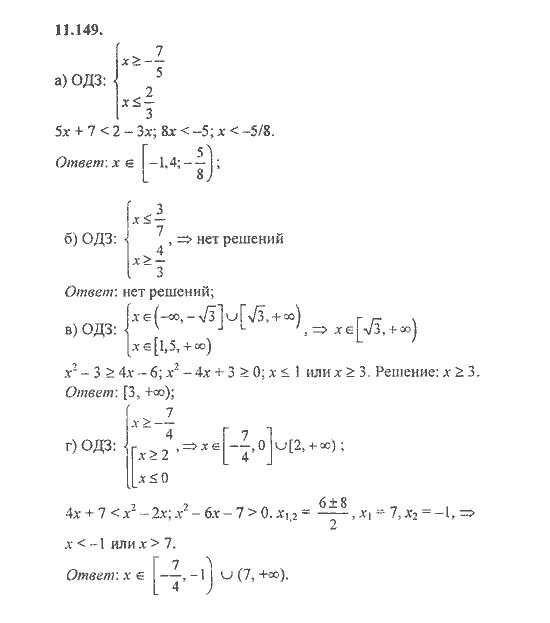 Алгебре сборник гдз 8-9 по задач классы