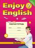 Рабочая тетрадь по английскому 7 класс, Биболетова М.З., Бабушис Е.Е.