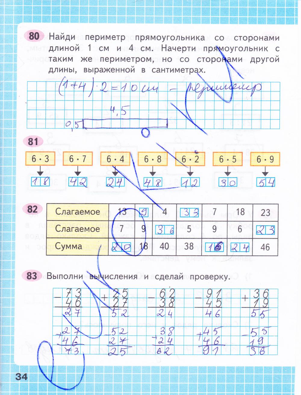 Математике третий рабочая класс тетрадь по гдз