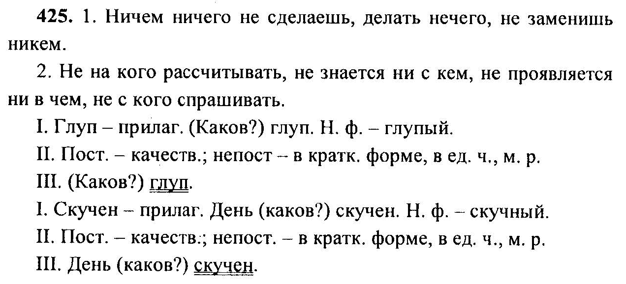 Языку русскому 426 по ладыженская гдз класс 6 упражнение