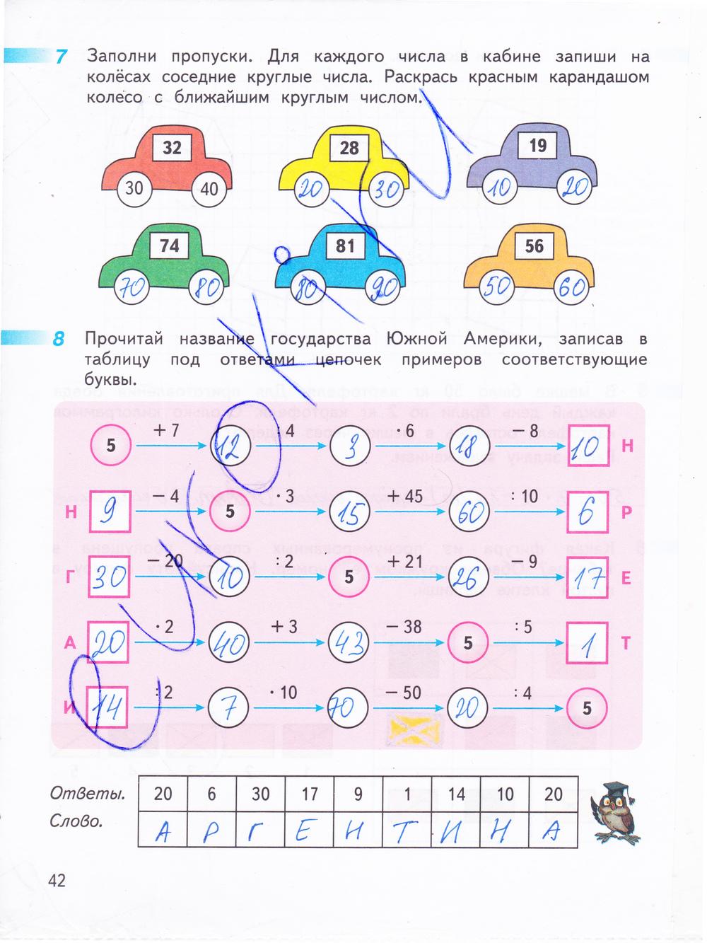 Гдз по математике 4 класс 1 часть рабочая тетрадь бука