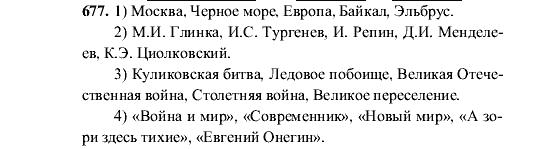 гдз и.с.тургенев по русскому языку 5 классов