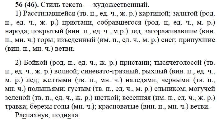 Гдз По Русскому Учебник 7 Класс 1984 Года