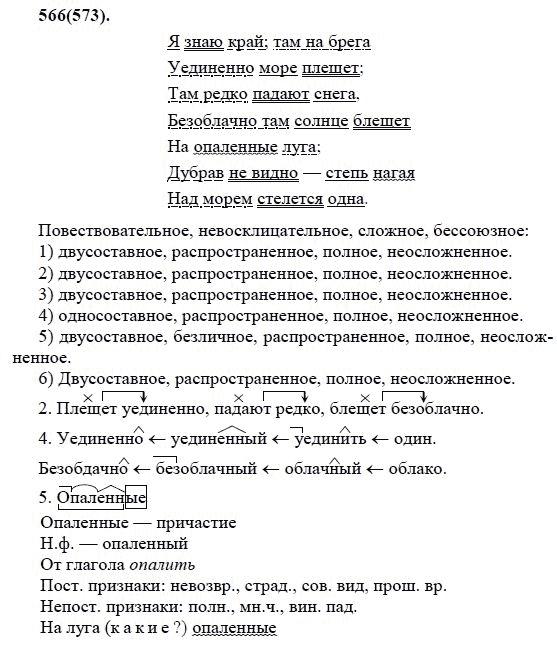 гдз по русскому языку 7 класс автор ашурова упражнение 408