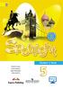 Spotlight 5 класс. Student's Book, Ю.Е. Ваулина, М.: Просвещение, 2011