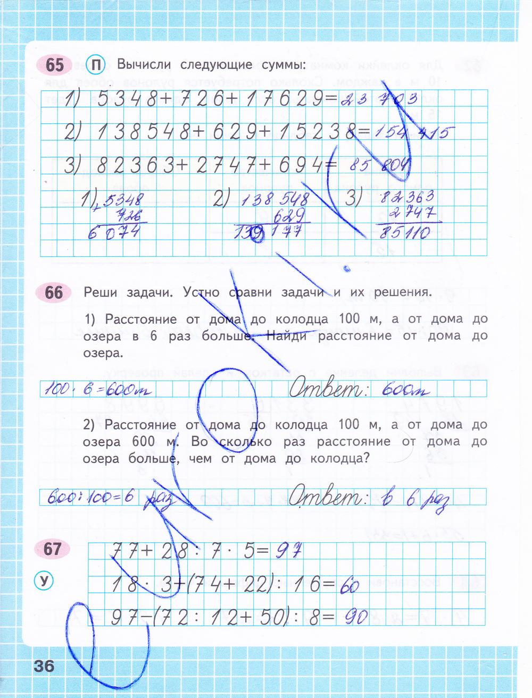 Рабочая класс гдз тетрадь с от математике и волкова по путина по 4