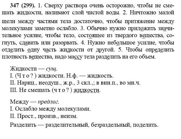 решебник за 7 класс по русскому языку скачать