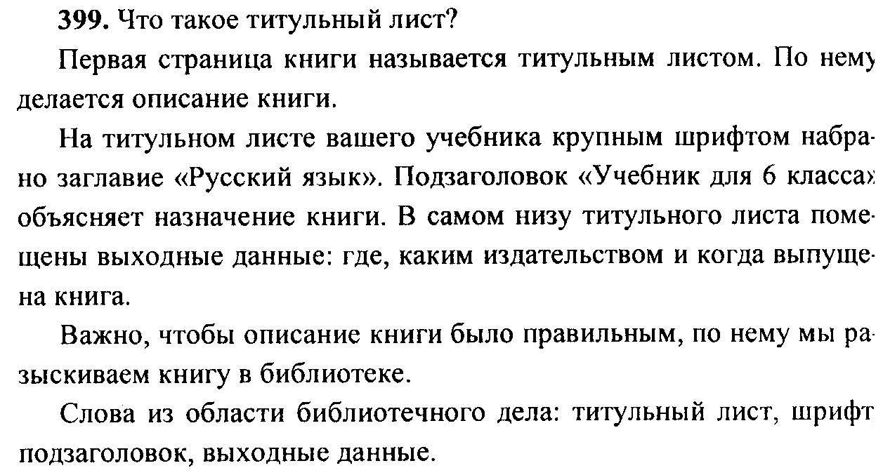 упражнение русскому языку класс практика 399 решебник по 6 куприн