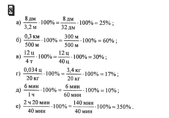По гдз 8класса математике