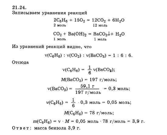 по 10 по химии решебник сборник задач