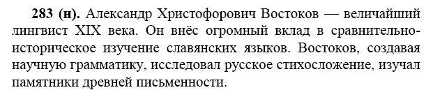 7 гдз класс повторение русский язык