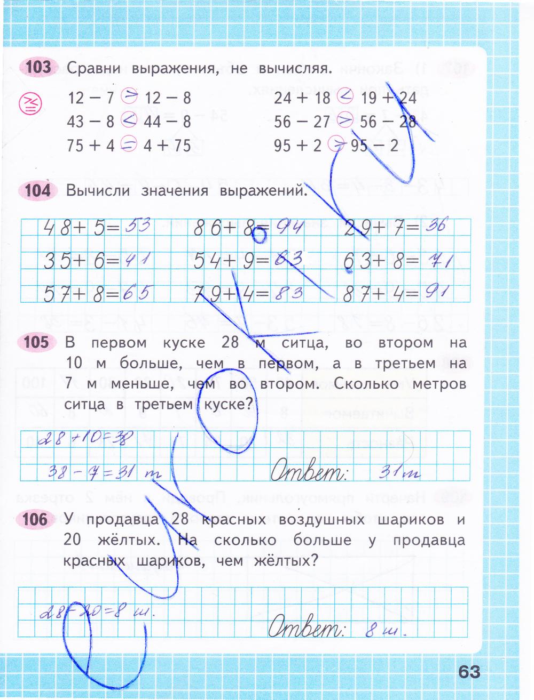 Гдз 2 по математике класс скачать моро