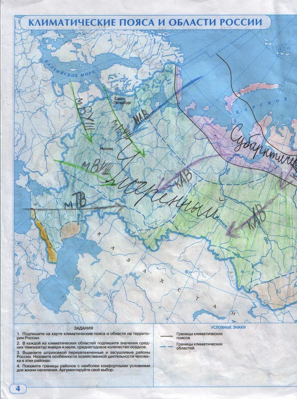 Карты класс контурные гдз 8 климат