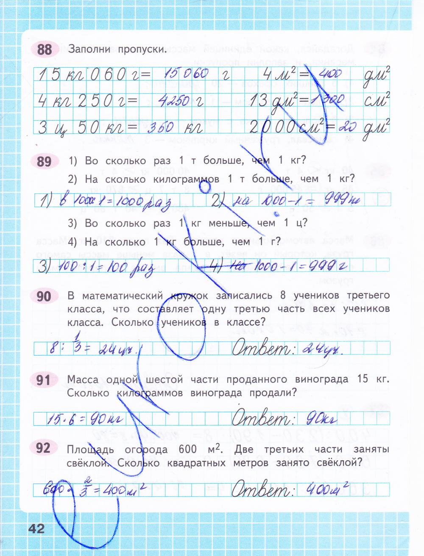 решебник по математике 4 класс рабочая тетрадь 1 волкова