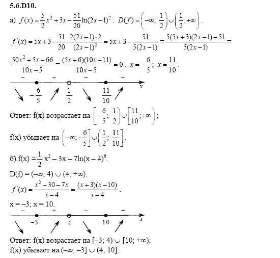 Решебник По Алгебре 5 6 Класс