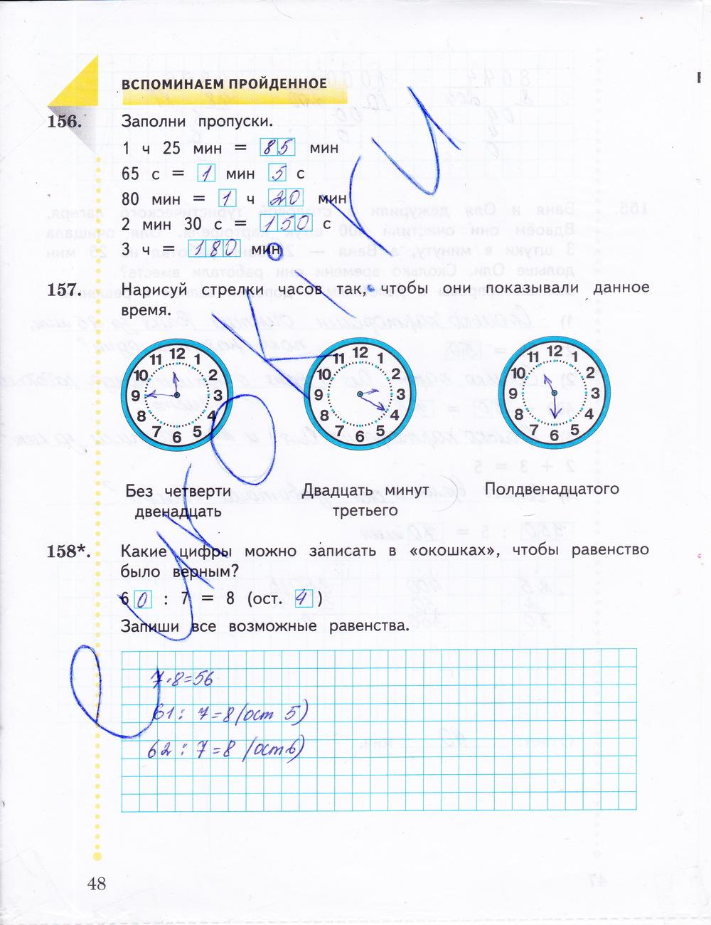 гдз по математике рабочая тетрадь за 2 класс рудницкая в.н