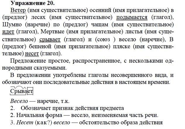 Решебник По Русскому 7 Еласс